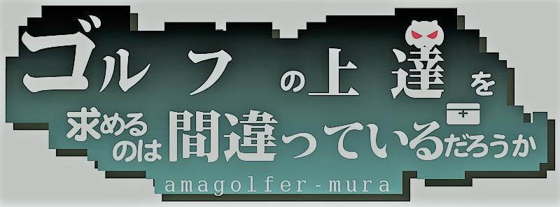 続・ゴルフ初心者の練習日記